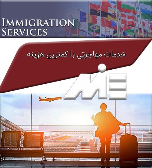 خدمات مهاجرتی با کمترین هزینه