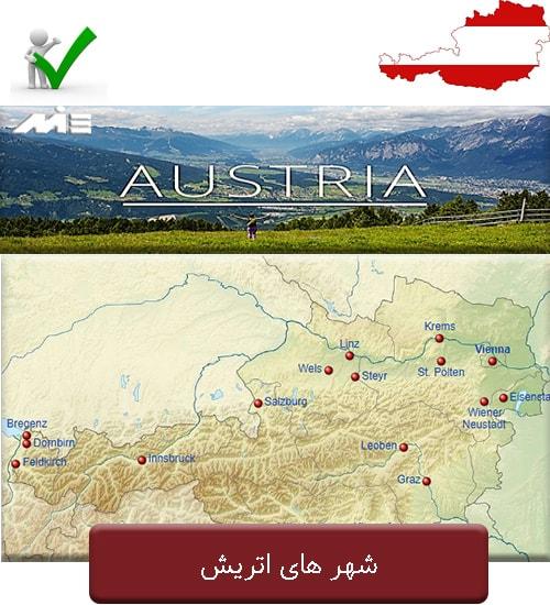 شهر های اتریش