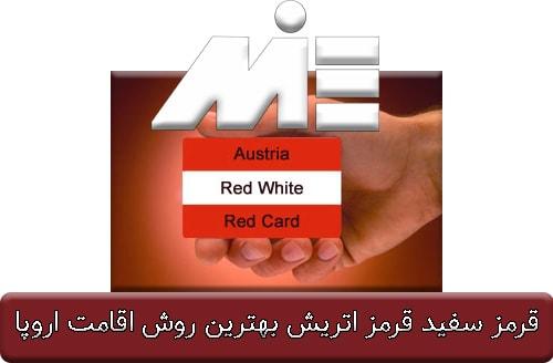 قرمز سفید قرمز اتریش بهترین روش اقامت اروپا