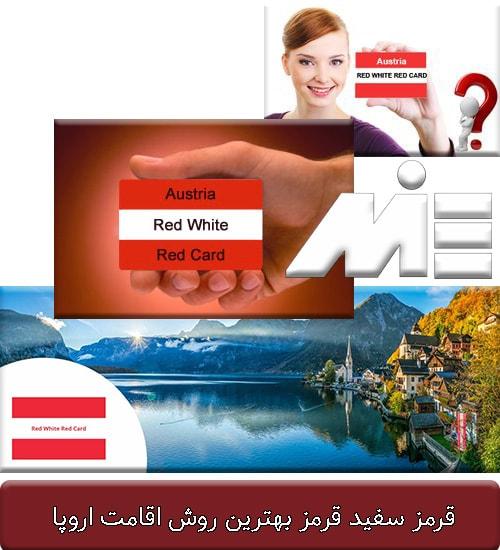 قرمز سفید قرمز بهترین روش اقامت اروپا