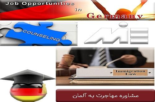 مشاوره مهاجرت به آلمان