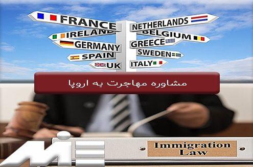مشاوره مهاجرت به اروپا