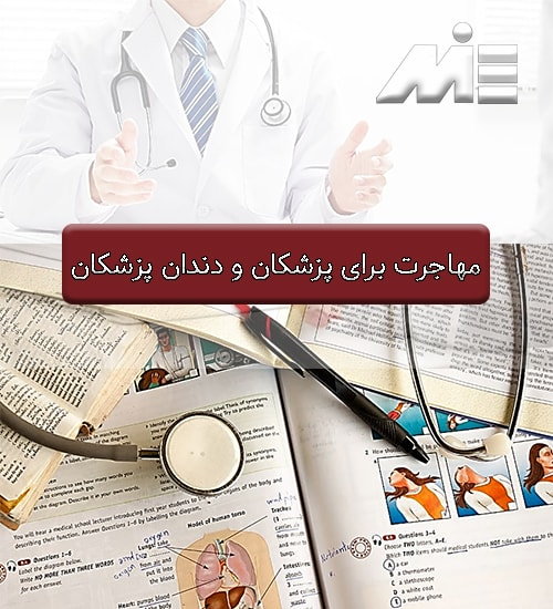 مهاجرت برای پزشکان و دندان پزشکان