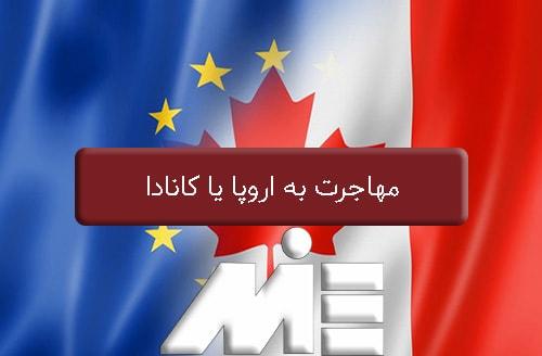 مهاجرت به اروپا یا کانادا