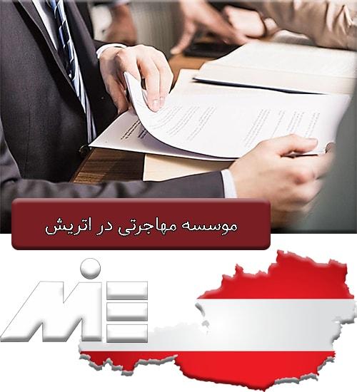 موسسه مهاجرتی در اتریش