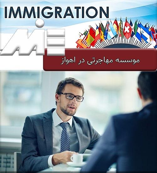 موسسه مهاجرتی در اهواز