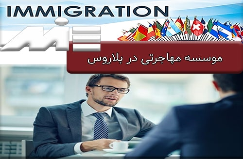 موسسه مهاجرتی در بلاروس