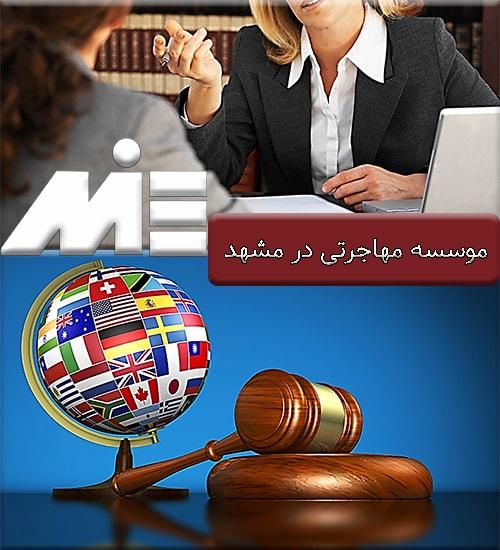 موسسه مهاجرتی در مشهد