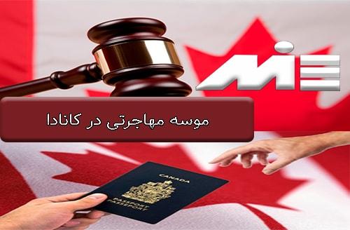موسسه مهاجرتی در کانادا