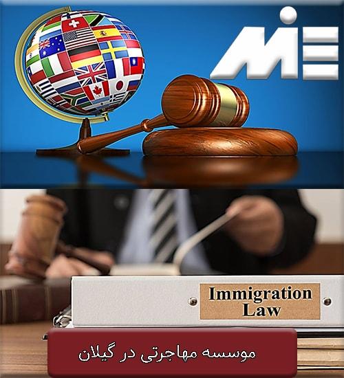 موسسه مهاجرتی در گیلان