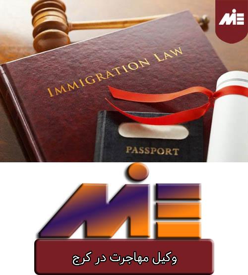 وکیل مهاجرت در کرج