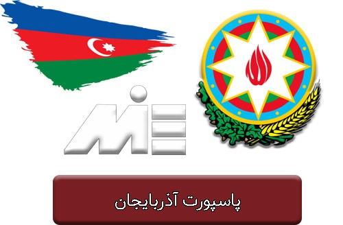 پاسپورت آذربایجان