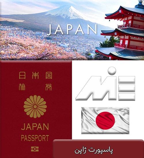 پاسپورت ژاپن