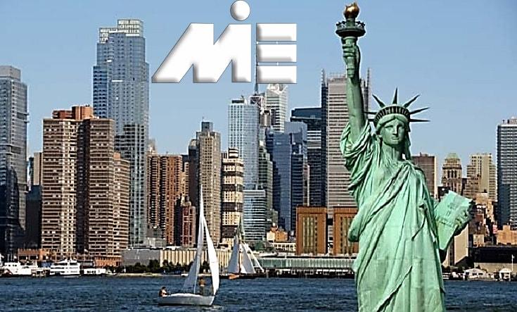 آمریکا ـ نماد آمریکا ـ مهاجرت به آمریکا