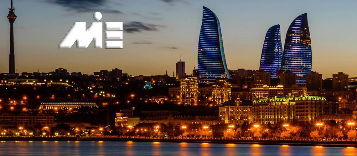 آذربایجان ـ مهاجرت به آذربایجان ـ اخذ تابعیت و پاسپورت آذربایجان