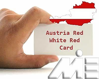 قرمز سفید قرمز بهترین روش اقامت اروپا ـ کارت قرمز سفید قرمز اتریش