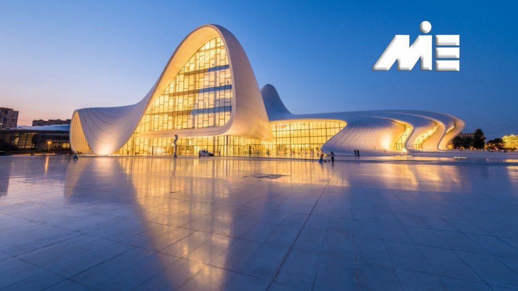 مهاجرت به جمهوری آذربایجان ـ اخذ اقامت ، تابعیت و پاسپورت آذربایجان