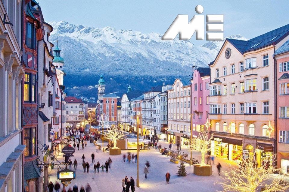 اینسبروک ـ شهر های اتریش ـ مهاجرت به اینسبروک ـ تحصیل در اینسبروک
