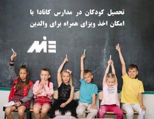 تحصیل کودکان در مدارس کانادا