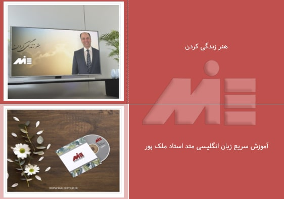 محصولات ویدئویی موفقیت و زبان موسسه حقوقی ملک پور