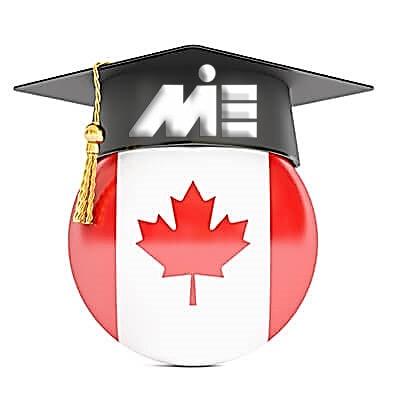 تحصیل در کانادا ـ ویزای تحصیلی کانادا