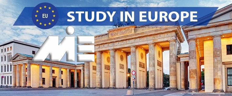 تحصیل در اروپا ـ مهاجرت تحصیلی به اروپا
