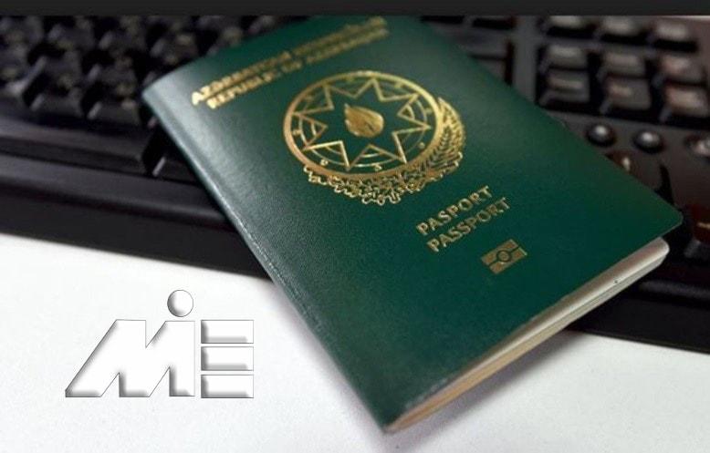 پاسپورت آذربایجان و اخذ تابعیت آذربایجان