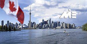 مهاجرت به کانادا و اخذ تابعیت و پاسپورت کانادا