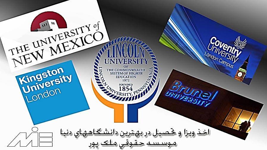 اخذ ویزا و تحصیل در بهترین دانشگاههای دنیا ـ ملکپور