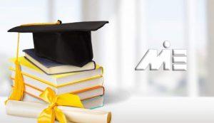 تحصیل در خارج از کشور ـ کارشناسی ـ ارشد ـ دکتری ـ مهاجرت تحصیلی به خارج از کشور
