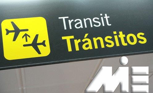 ویزای ترانزیت ـ مهاجرت ـ ویزای حمل و نقل