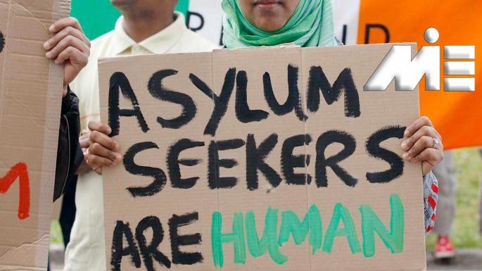 پناهندگی ـ مهاجرت به خارج از کشور از طریق پناهندگی