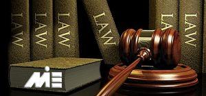 وکیل مهاجرتی ـ وکیل معتبر ـ وکیل متخصص امر مهاجرت