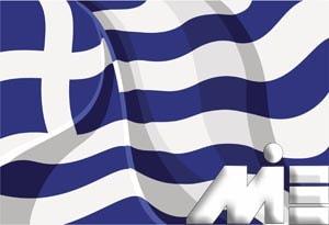 پرچم یونان ـ مهاجرت به یونان