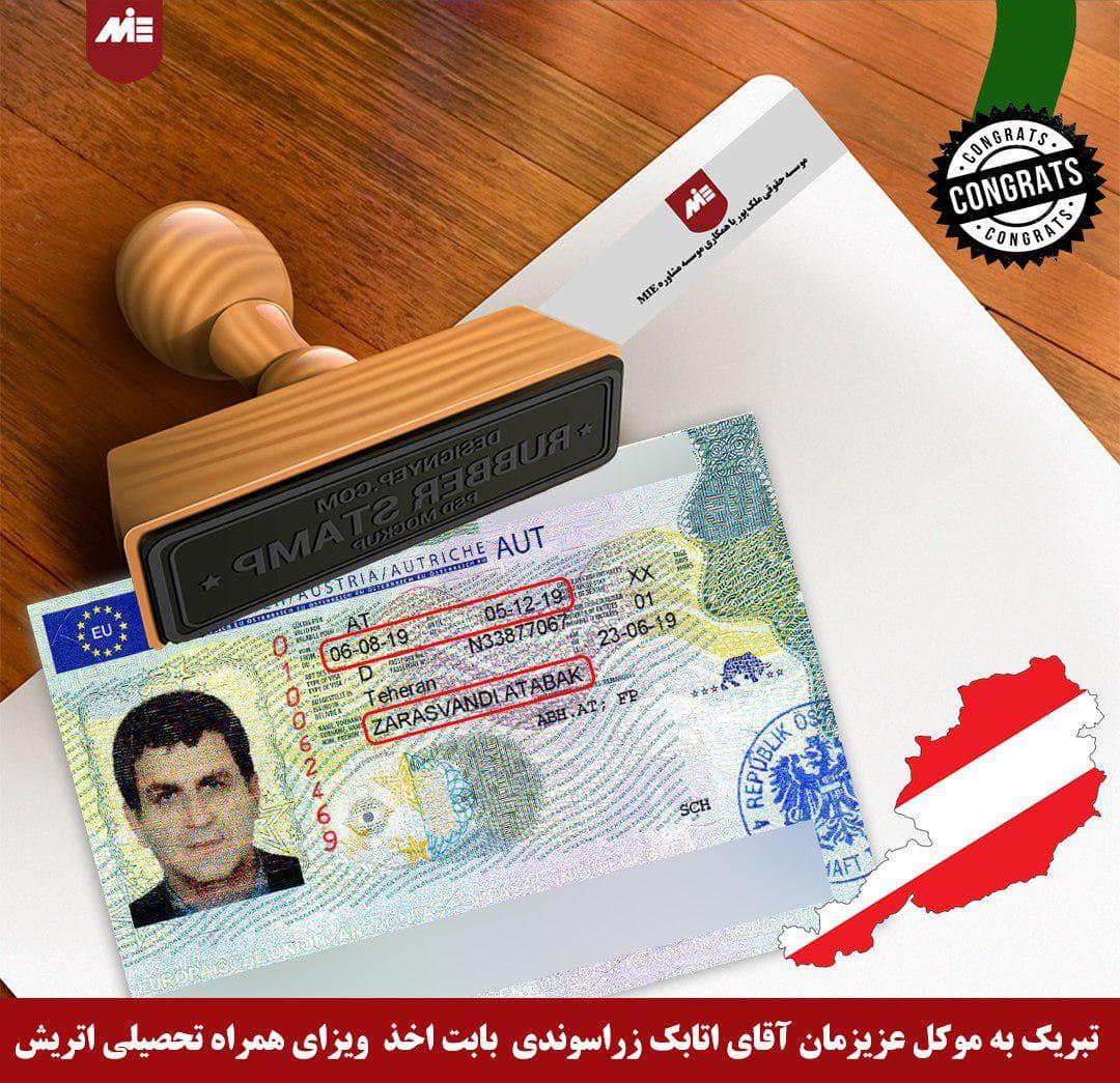 اتابک زراسوندی ـ ویزای همراه تحصیلی اتریش