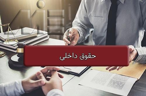 حقوق داخلی