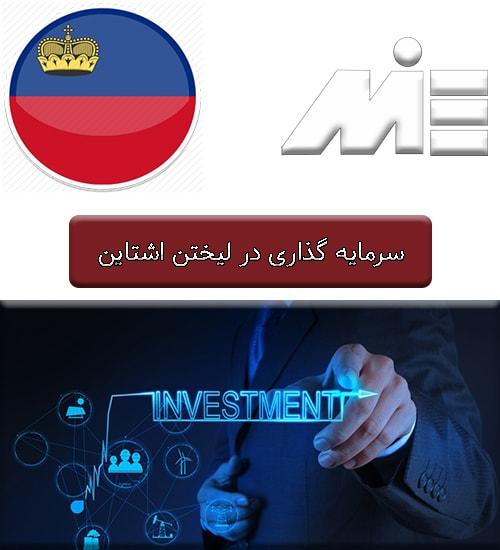 سرمایه گذاری در لیختن اشتاین