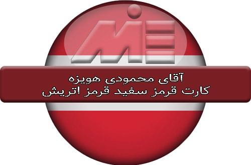مصاحبه ویزای قرمز سفید قرمز اتریش ـ امیر محمودی هویزه