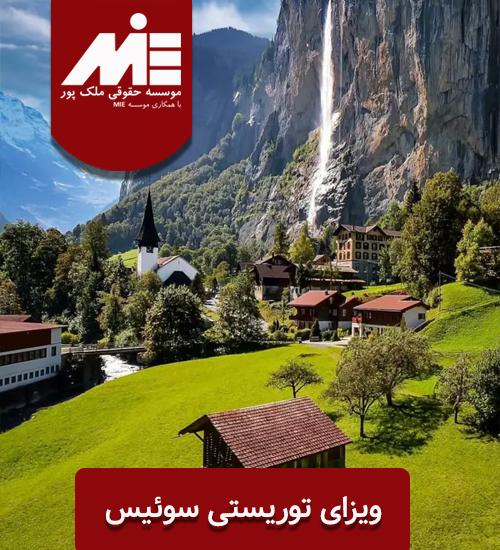 ویزای توریستی سوئیس