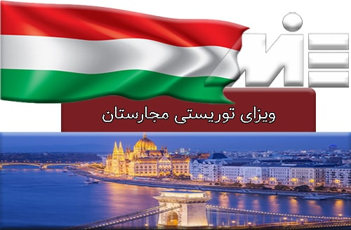 ویزای توریستی مجارستان