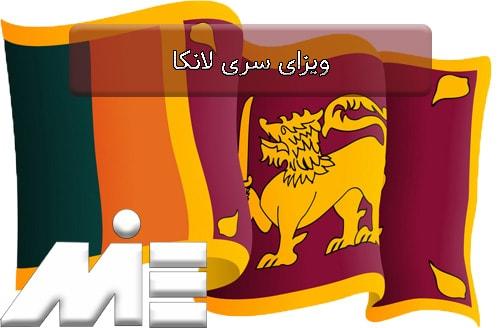 ویزای سری لانکا