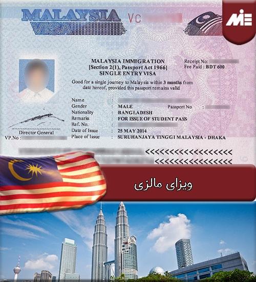 ویزای مالزی