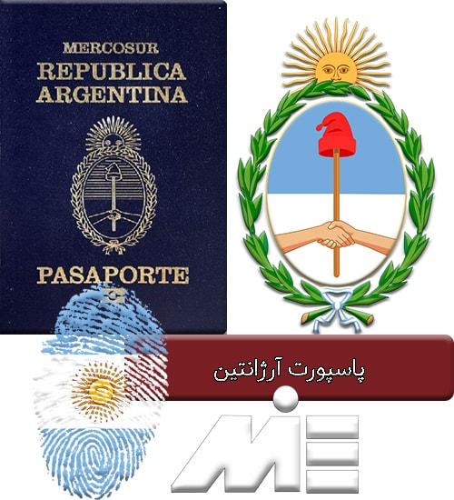 پاسپورت آرژانتین