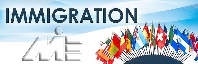 مهاجرت ـ تابعیت ـ مهاجرت به خارج از کشور ـ حقوق مهاجرت ـ تابعیت