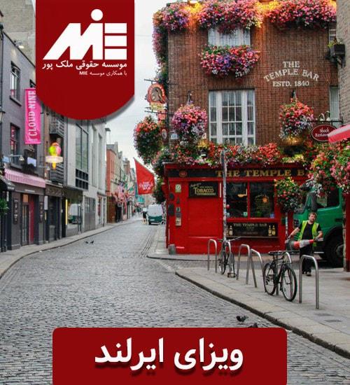ویزای ایرلند ـ مهاجرت به ایرلند