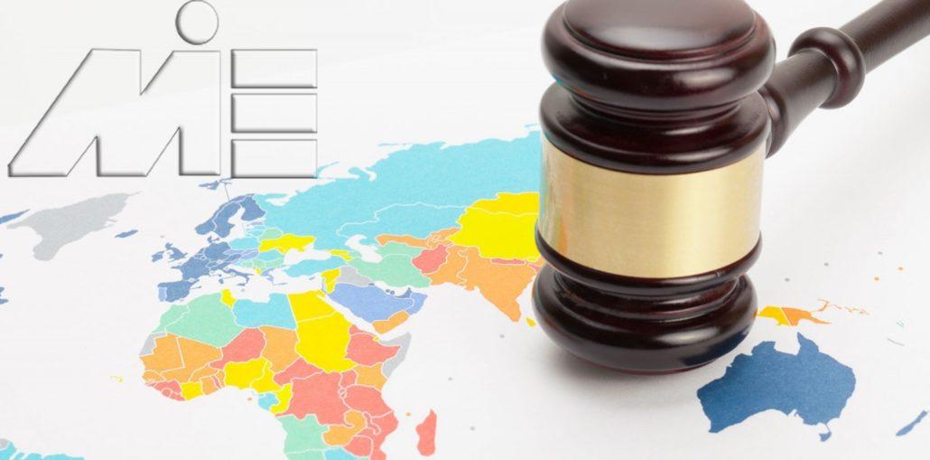 حقوق بین الملل ـ حقوق بین الملل عمومی ـ حقوق بین الملل خصوصی