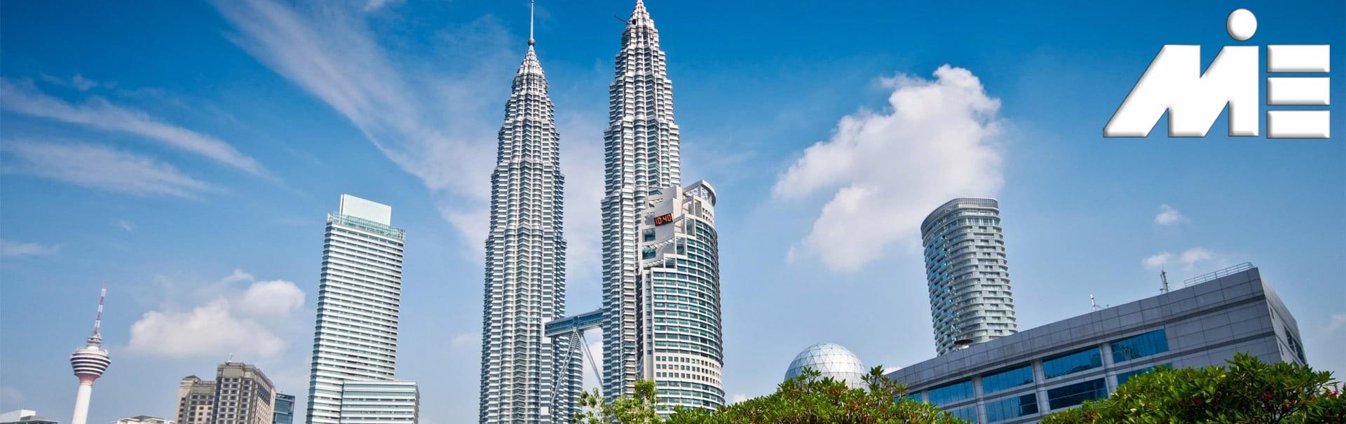 مالزی ـ مهاجرت به مالزی ـ ویزای مالزی ـ پاسپورت مالزی