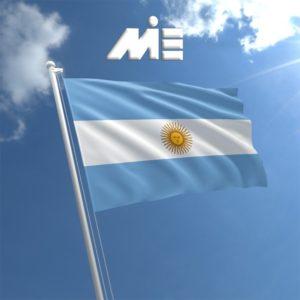 پرچم آرژانتین ـ ویزای آرژانتین ـ پاسپورت آرژانتین ـ مهاجرت به آرژانتین