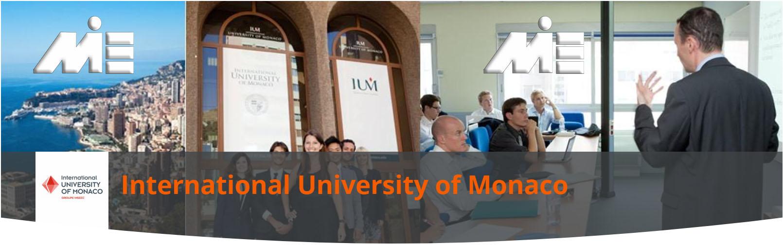 تحصیل در دانشگاه بین المللی موناکو ـ تحصیل در مدرسه بازرگانی موناکو