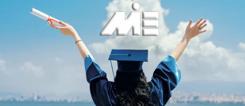 تحصیل در خارج از کشور ـ مهاجرت تحصیلی به خارج از کشور